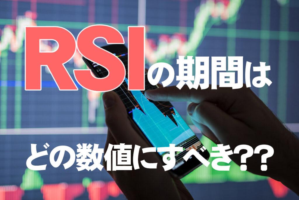 RSIの期間はどの数値にすべき?