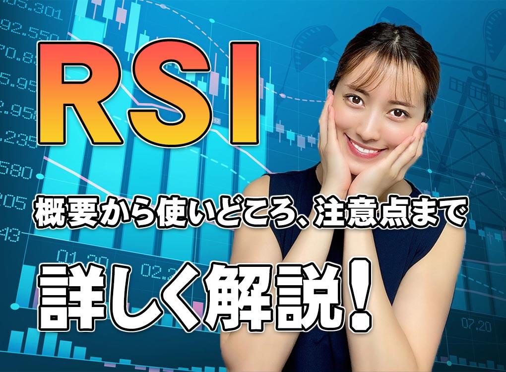 逆張りに強い?RSIの概要から使いどころ、注意点まで詳しく解説!