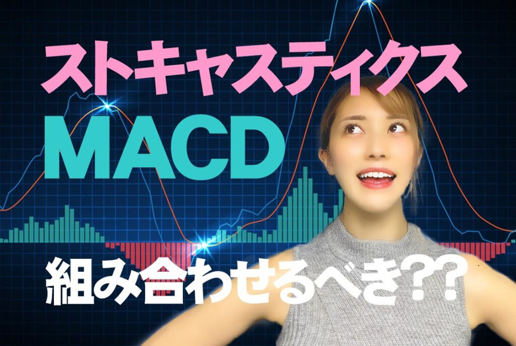 ストキャスティクスとMCADは組み合わせるべき?