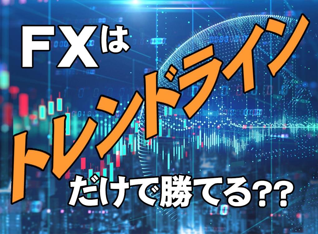 【甘い】FXはトレンドラインだけで勝てる?思わぬ落とし穴と対処方法を解説!